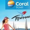 Турагентство Coral travel Кам'янець-Подільський