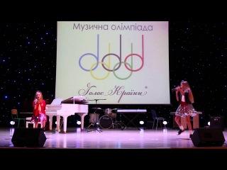 Музыкальная олимпиада Голос Країни, Сёстры Бойко