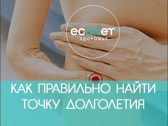 КАК ПРАВИЛЬНО найти точку ДОЛГОЛЕТИЯ - точку от 100 болезней | econet ru