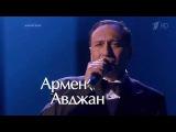 Армен Авджан