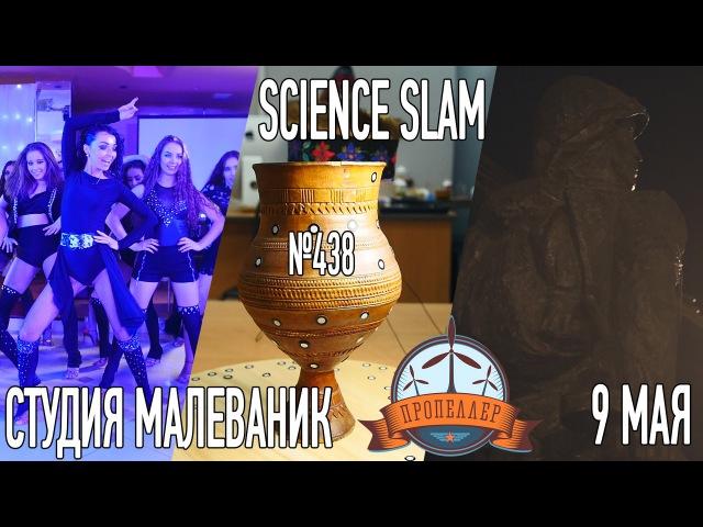 Пропеллер TV [№438: Студия Малеваник, Science Slam и 9 мая]