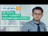 НДС-вычеты, права трудящихся, видеофиксация в нотариате