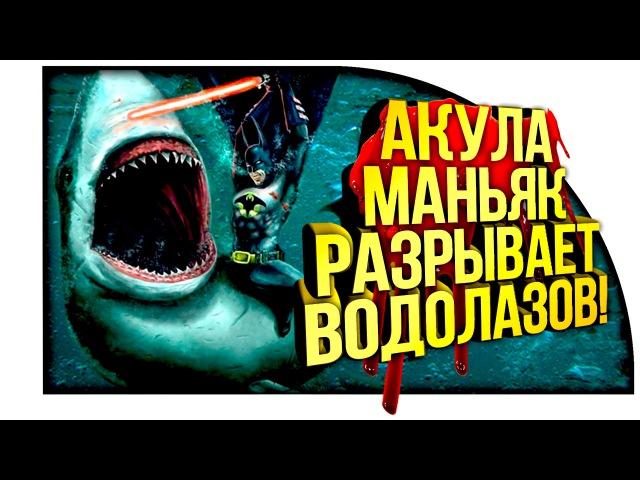 АКУЛА МАНЬЯК РАЗРЫВАЕТ ВОДОЛАЗОВ НА КУСКИ! - Depth Обзор 2016!