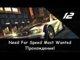 """[Перезалив.] Прохождение от """"Камикадзе"""" Need For Speed Most Wanted, Часть 12 (Чёрный список №13)"""