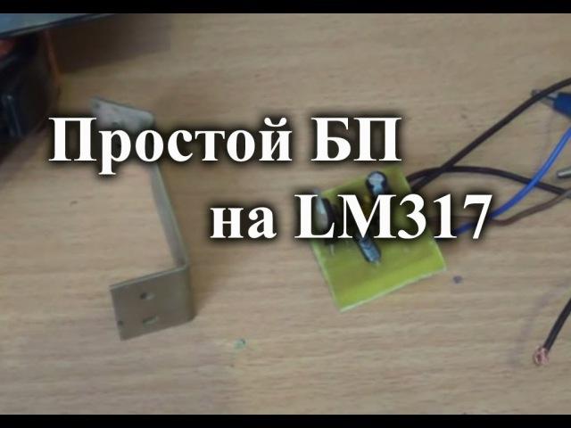 Очень простой регулируемый блок питания на LM317