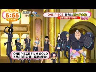 ONE PIECE FILM GOLD PV