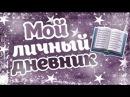Мой Личный Дневник3 (1 часть)/Мой лд