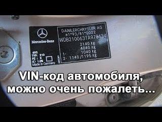 VIN-код автомобиля. Хана, если идентификационный номер не проверить
