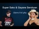 Super Sako Gayane Serobyan - Սիրում եմ քեզ