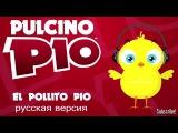 El Pollito - Pulcino Pio (русская версия)