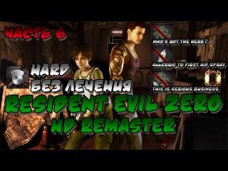 Прохождение Resident Evil 0 HD Remaster. Без лечения/урона, HARD. Часть 6.