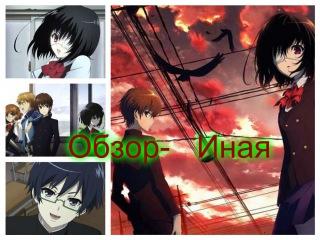 Аниме обзор-Иная (Another)