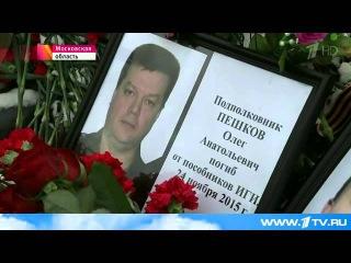 В Москву доставлено тело героя России Олега Пешкова, пилота Су-24, сбитого Турцией в небе над Сирией