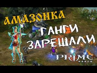 Prime World Ама. Ганги зарешали