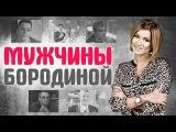 Курбан Омаров, Михаил Терехин и другие бывшие мужчины Ксении Бородиной