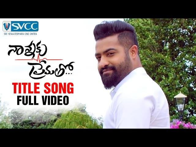 Nannaku Prematho Title Song Full Video   Jr NTR   Rakul Preet   Jagapathi Babu   DSP   SVCC