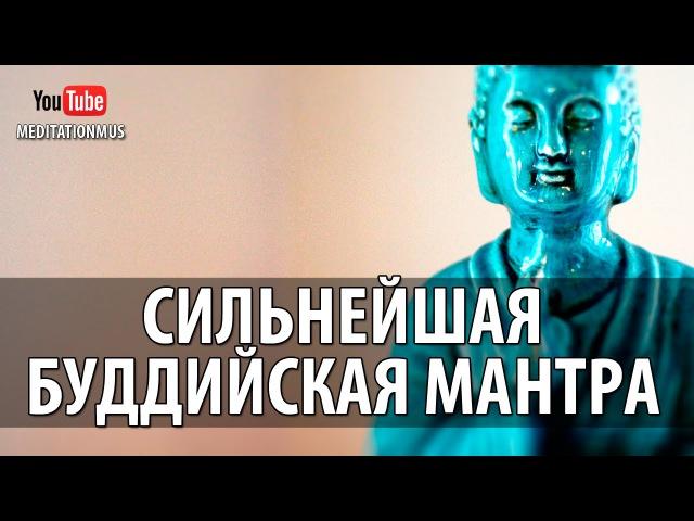Мантра Будды Медицины Мантра исцеления Тела и Духа Medicine Buddha Mantra