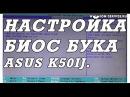 Как зайти и настроить BIOS ноутбука ASUS K50IJ для установки WINDOWS 7 или 8 с флешки или дис...