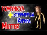 Гомункул и стримерша Карина - Mutter