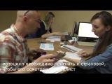 Как получить полис ОСАГО в Ростове-на-Дону. Реальное состояние дел. ОСАГО без допов возможно ли?
