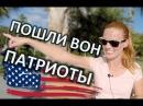 ОТВЕТЫ НА ВОПРОСЫ - ПРЕДАТЕЛИ РОДИНЫ РОССИИ - ГДЕ ЛУЧШЕ ЖИТЬ - ЖИЗНЬ В США
