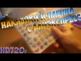 Посылка #18 - смайлики из ВК и пленки на люмию 730