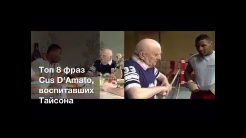 ТОП 8 фраз Каса Д'Амато (тренер Майка Тайсона)