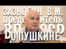 Беседа о творчестве А С Пушкина 3 из 3 с представителем ВП СССР Зазнобиным В М