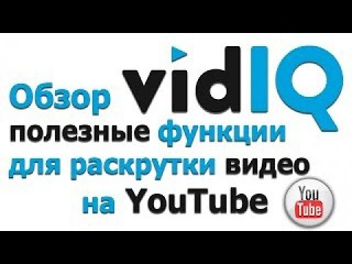 vidIQ YouTube   отличное расширение для Ютуба