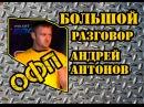 Armwrestling. Большой разговор. Андрей Антонов про ОФП.