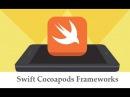 Обзор Swift Cocoapods Frameworks Часть 1