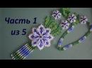 Колье из бисера. Уичольский цветок Сказочный вечер . Часть 1 из 5. Бисероплетение. Мастер класс