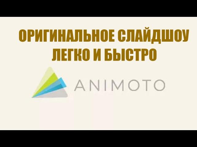 ★ ANIMOTO: Как сделать оригинальное слайдшоу легко и быстро? АНИМОТО