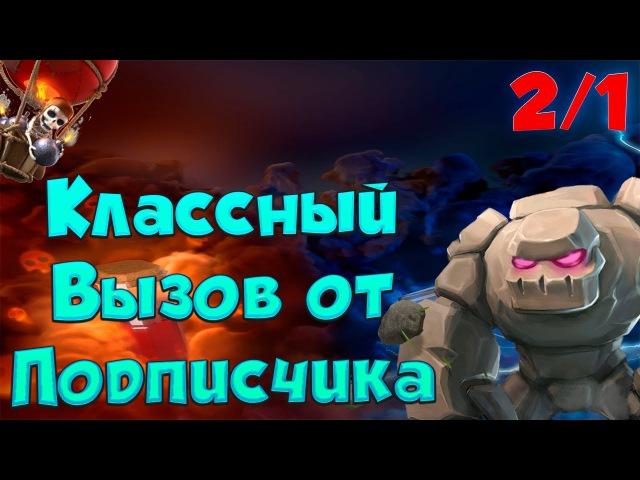 Clash of Clans : БЕЗ ПРАВА НА ВЫБОР ВЫЗОВЫ ! | [2 в 1]