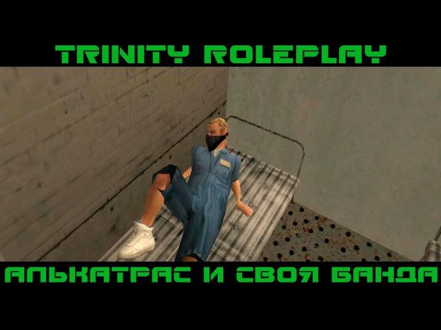 TRINITY RP - АЛЬКАТРАС И СВОЯ БАНДА 8