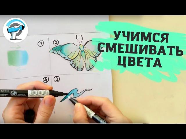 Как Правильно Смешивать Цвета Маркером Блендером Уроки рисования маркерами от