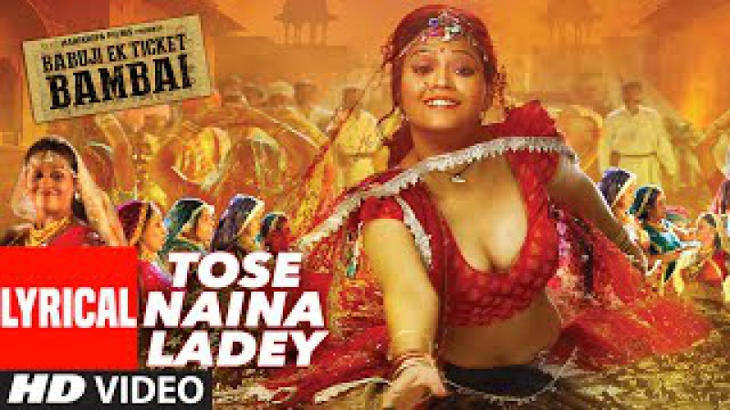 TOSE NAINA LADEY Lyrical Video Song | BABUJI EK TICKET BAMBAI | Rajpal Yadav,Bharti Sharma
