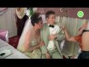 Приколы на свадьбе Стриптиз в подарок