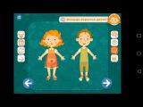 Анатомия для детей. Интерактивная энциклопедия