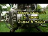 Как настроить клапана и зазор свечи Дельта &amp Альфа