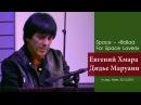 Дидье Маруани и Евгений Хмара Space Ballad For Space Lovers Киев 22 10 2015