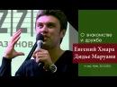 Евгений Хмара о знакомстве и дружбе с Дидье Маруани In Jazz Киев 22 10 2015