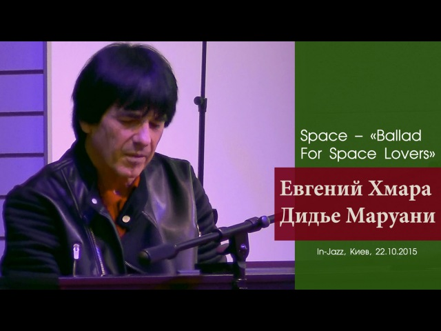 Дидье Маруани и Евгений Хмара. Space – Ballad For Space Lovers. Киев, 22.10.2015.