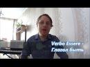 ITALIANO PRATICO - Курс итальянского с носителем языка - урок 1 Kак представить себя!