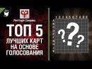 ТОП 5 лучших карт на основе голосования - от Red Eagle Company [World of Tanks]