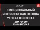 Эмоциональный интеллект как основа успеха в бизнесе Виктория Шиманская