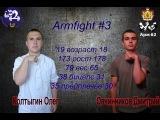 Armfight #3 Колтыгин Олег 79 кг vs Овчинников Дмитрий 65 кг
