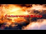 Олег Спицын &amp Солнечный Ветер - Солнечный Ветер