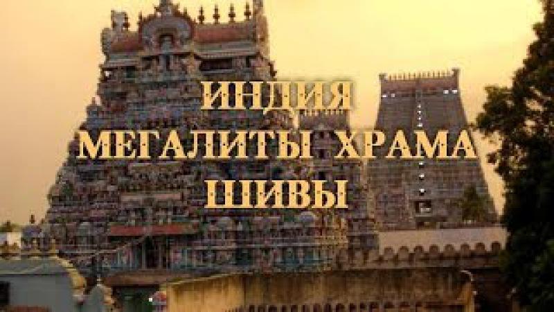 Индия: Мегалиты храма Шивы
