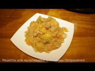 вкусная картошка с мясом в мультиварке рецепты